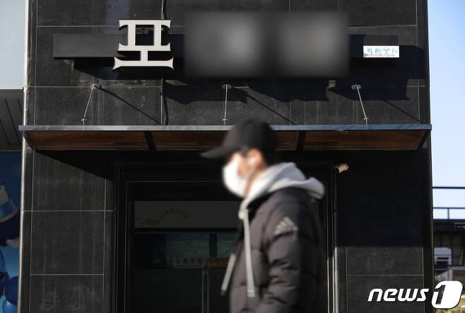 사진은 10일 오후 김봉현 전 회장 측이 술접대를 했다고 주장하는 서울의 한 술집. 2020.11.10/뉴스1 © News1 이재명 기자