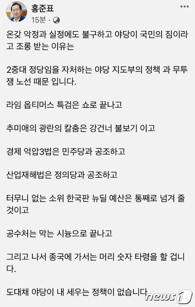 홍준표 의원 페이스북 갈무리©뉴스1