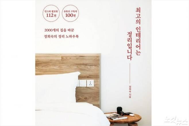 한국정리컨설팅협회 정희숙 회장이 정리 노하우를 담은 책 <최고의 인테리어는 정리입니다>