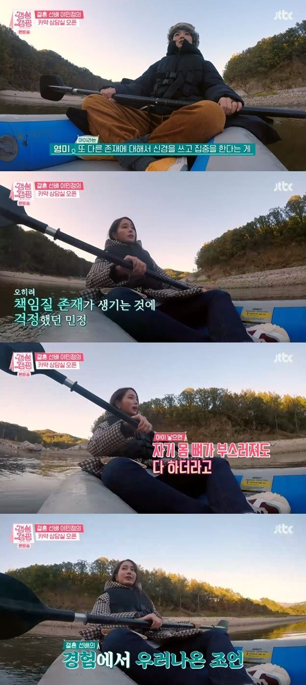 이민정 / 사진=JTBC 갬성캠핑
