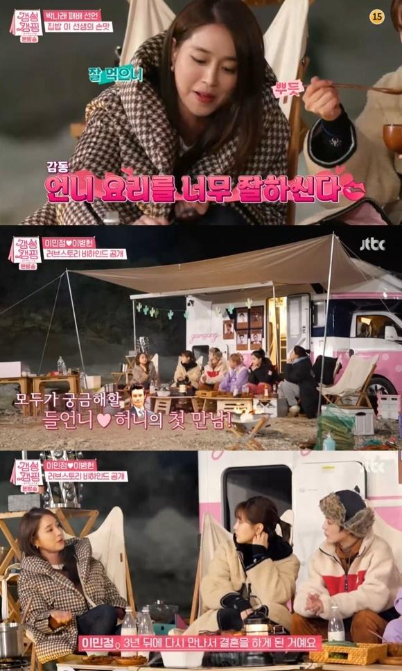 /사진= tvN 예능 '갬성캠핑' 방송 화면