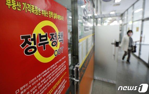 서울 시내 부동산 공인중개사 사무소에 정부의 부동산 정책을 규탄하는 포스터가 붙어있다. /사진=뉴스1