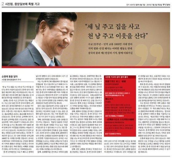 2014년 7월3일자에 실린 시진핑 중국 국가주석의 특별 기고문. 13일 문 대통령은 리커창 중국 총리와의 정상회담에서, 해당 기고문에서 시 주석이 사용했던 문구를 인용했다.