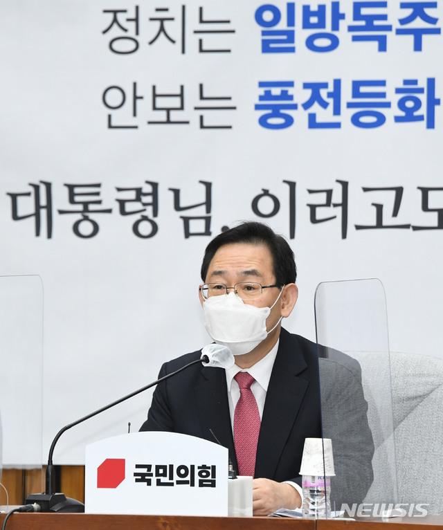 [서울=뉴시스] 김진아 기자 = 주호영 국민의힘 원내대표가 20일 서울 여의도 국회에서 열린 원내대책회의에서 발언하고 있다. (공동취재사진)  2020.11.20.   photo@newsis.com