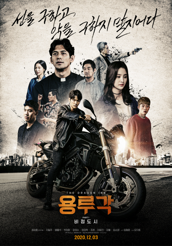 '용루각: 비정도시'→'용루각:신들의 밤' 연속 제작