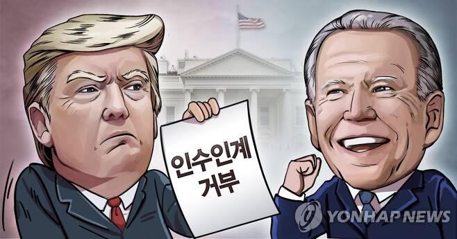 트럼프 인수인계 거부 (PG) [장현경 제작] 일러스트