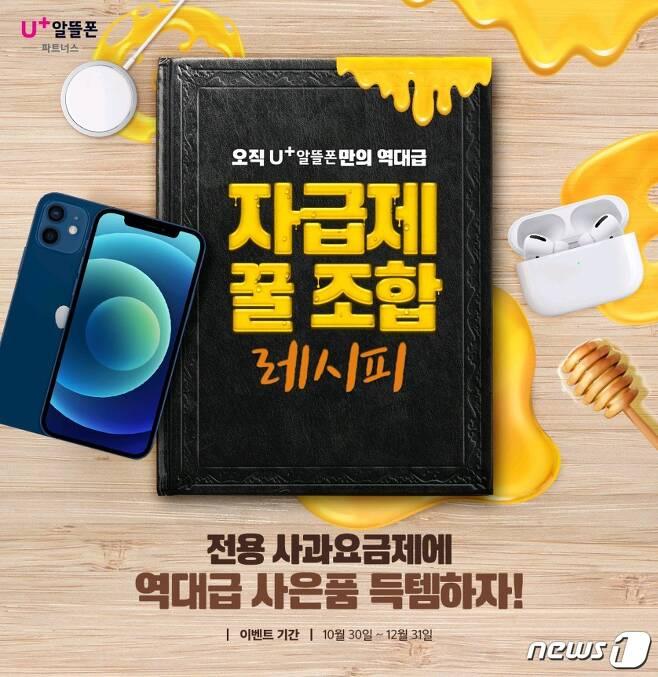 LG유플러스의 알뜰폰 자급제 꿀 조합 이벤트 (LG유플러스 제공) © 뉴스1