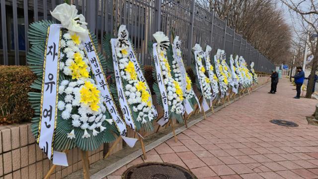 22일 과천 법무부 청사 밖에 자유연대 등이 보낸 근조 화환이 놓여있다. 자유연대 연합뉴스