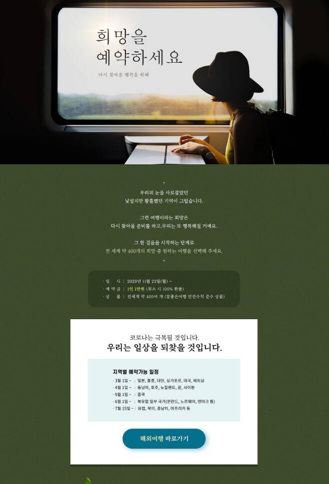 참좋은여행이 23일 9시 공식오픈한 예약 사이트.