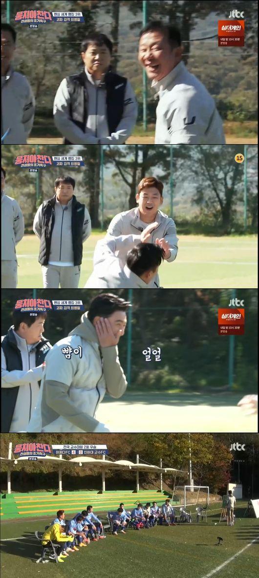 [사진=JTBC 방송화면] 코미디언 정형돈이 '뭉쳐야 찬다'에서 굳은 표정을 보인 일로 안타까움을 자아내고 있다.