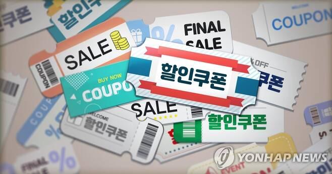 소비ㆍ할인쿠폰 (PG) [김민아 제작] 일러스트