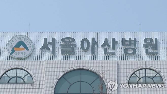 서울아산병원 [연합뉴스TV 제공]