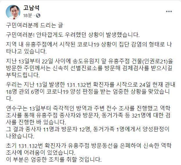 고남석 인천 연수구청장 페이스북 캡처.
