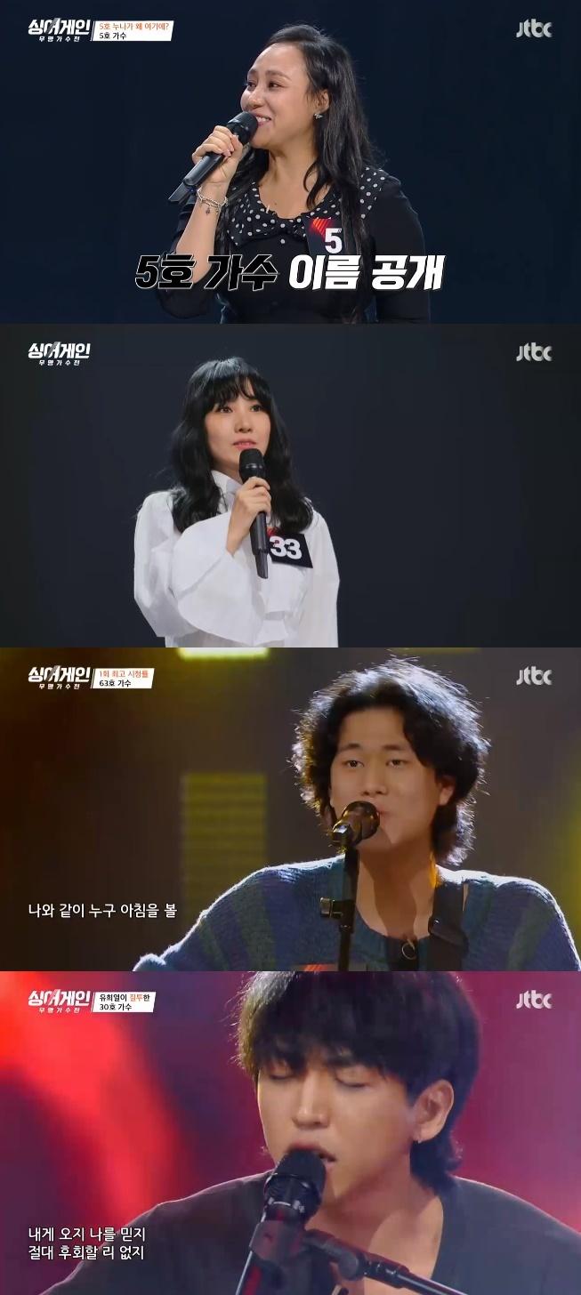 /사진=JTBC '싱어게인' 방송화면 캡처