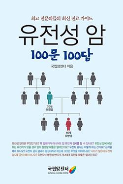 국립암센터가 《유전성 암 100문 100답》을 발간한다./사진=국립암센터 제공