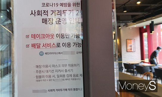 수도권 지역 사회적 거리 두기가 2단계로 격상된 지난 24일 오후 서울의 한 카페에 안내문이 붙었다. /사진=김신혜 기자