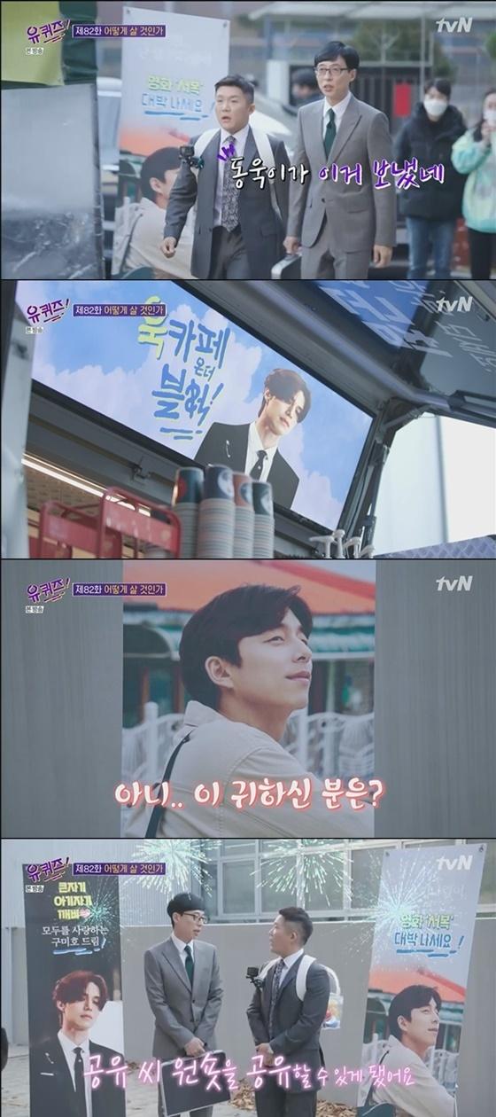 공유 /사진=tvN '유 퀴즈 온 더 블럭' 방송화면 캡처