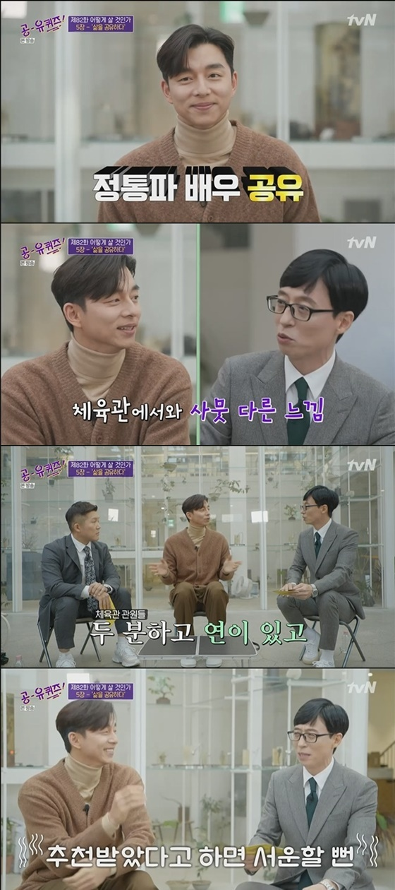 /사진=tvN '유 퀴즈 온 더 블럭' 방송화면 캡처