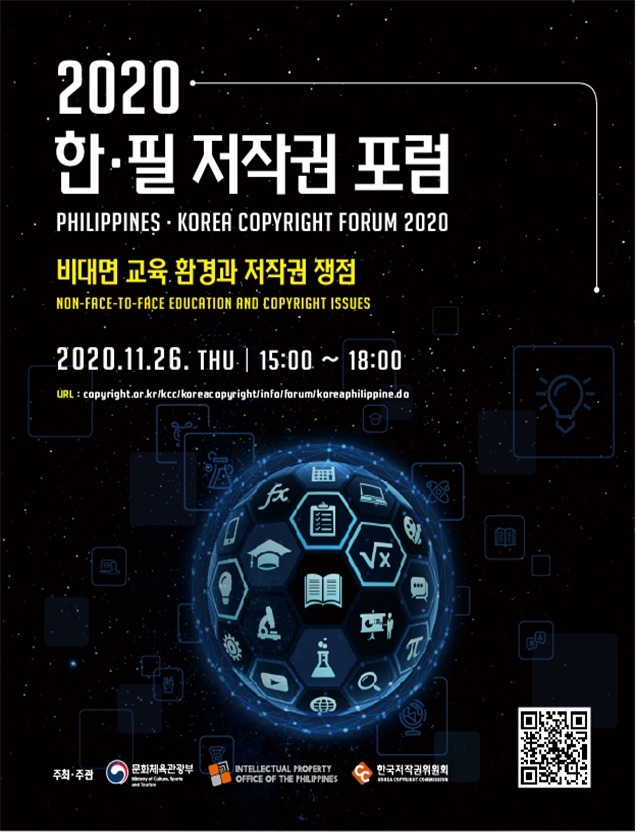 2020 한국-필리핀 저작권 포럼 포스터