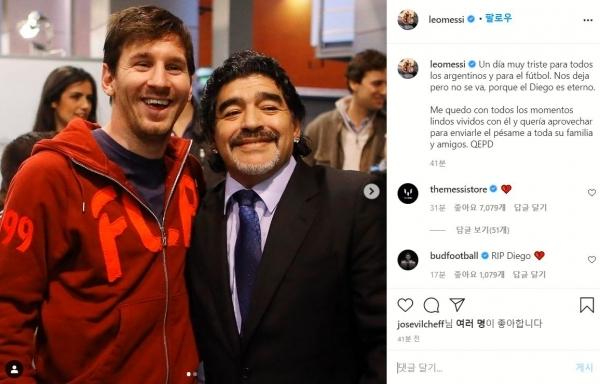 리오넬 메시가 향년 60세에 세상을 떠난 '아르헨티나 축구 전설' 디에고 마라도나에게 애도 메시지를 남겼다. 메시와 생전 마라도나가 함께 웃으며 사진을 찍는 모습.