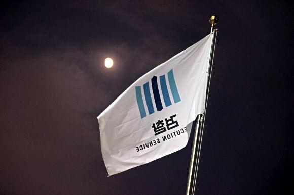 25일 오후 서울 서초구 대검찰청 깃발이 바람이 흔들리고 있다. 연합뉴스