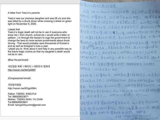 모친이 보내온 영문편지(왼쪽 사진)와 손편지.