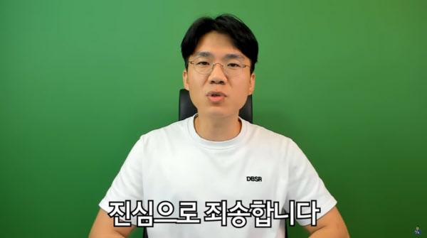 지난 8월 유튜버 보겸이 뒷광고 사실을 인정하고 사과한 방송 화면[유튜브 캡처]