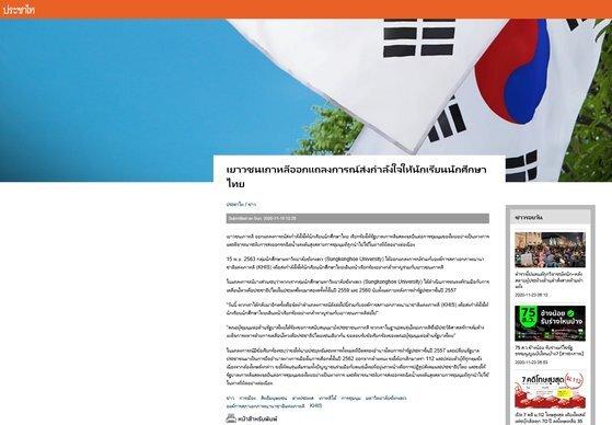한국 학생들의 활동을 조명한 태국 현지 언론 프랏차타이. [사진 성공회대]