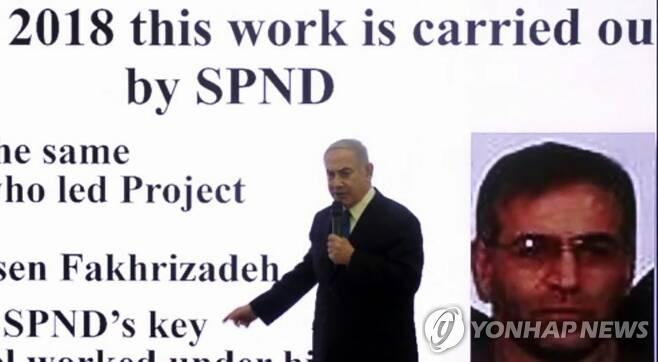 """""""이란이 계속 핵 개발한다"""" 베냐민 네타냐후 이스라엘 총리는 이란에서 훔친 핵 프로그램 자료를 폭로하면서 파크리자데를 총책임자로 거명했다.[AFP=연합뉴스 자료사진]"""