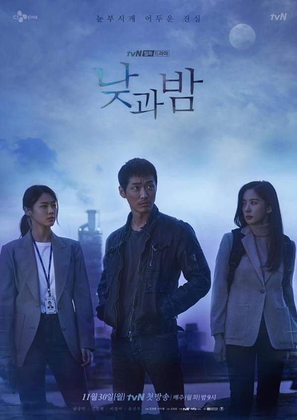 ▲사진='낮과 밤' 포스터. tvN
