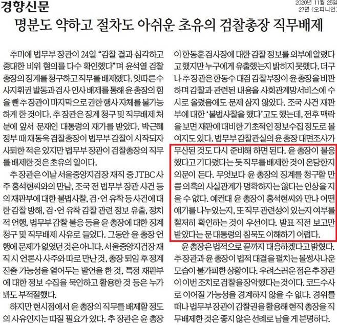 ▲ 25일 경향신문 사설.