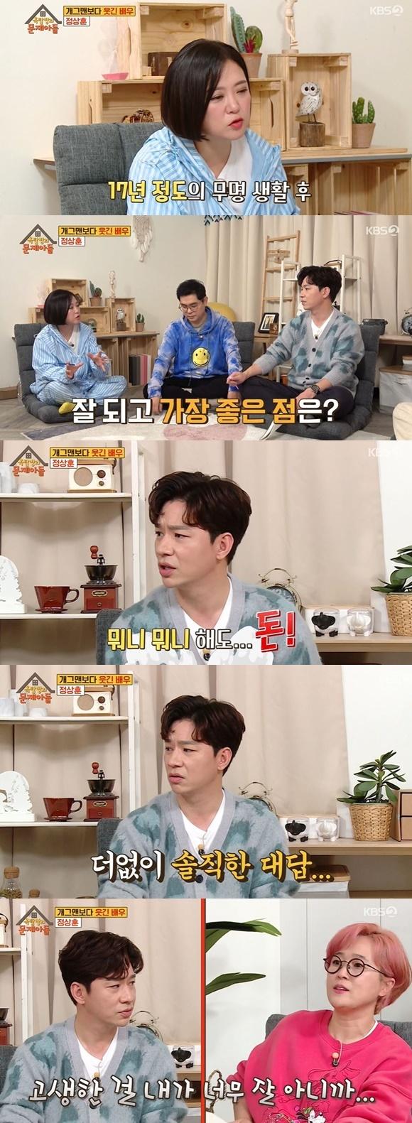/사진= KBS 2TV 예능 '옥탑방의 문제아들' 방송 화면