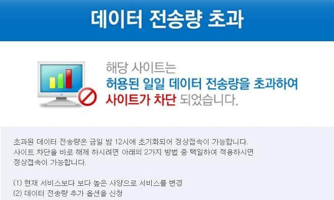 """의심을 받고 있는 족발 프랜차이즈 본사 홈페이지는 누리꾼들이 몰리면서 접속 장애를 겪었다. 3일 오후 현재까지 """"해당 사이트는 허용된 일일 데이터 전송량을 초과해 사이트가 차단됐다""""며 사이트에 접속할 수 없는 상태다."""
