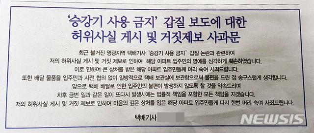 [영광=뉴시스]= 거짓으로 '입주민 승강기 사용금지' 논란을 일으킨 택배기사 부부가 지역신문에 게재한 사과문. (사진=독자 제공) 2020.12.03 photo@newsis.com