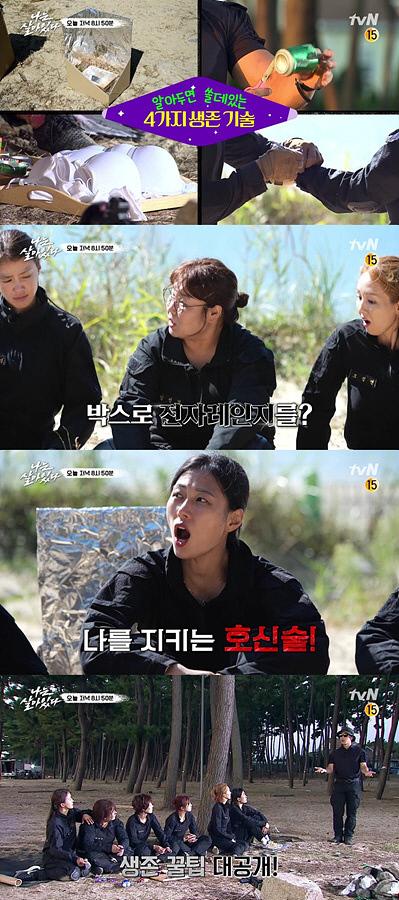 '나는 살아있다' tvN 제공