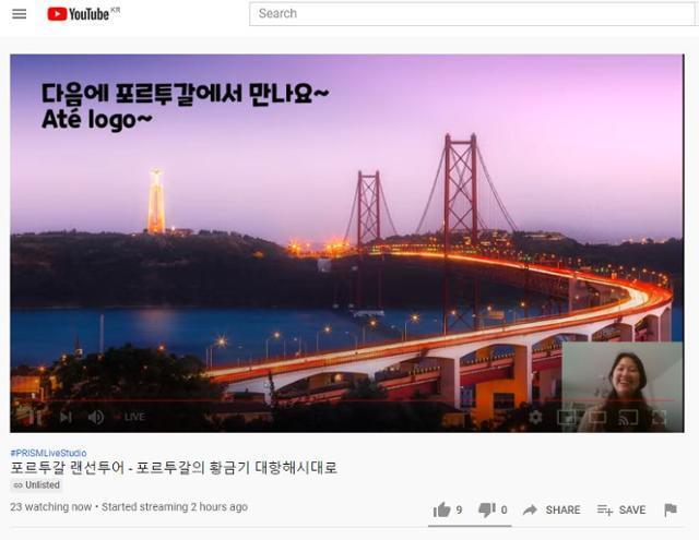 2일 여행 가이드 업체 나자르투어가 진행한 포르투갈 랜선투어. 오른쪽 작은 화면의 가이드가 지역 풍경을 촬영한 영상을 배경으로 해설을 하고 있다. 유튜브 캡처