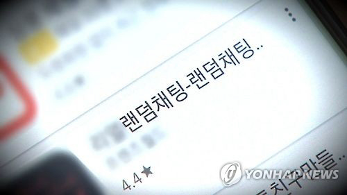 랜덤 채팅 앱 화면 [연합뉴스TV 제공]