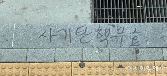서울 중구 을지로 한 버스정류장 아래 '사기 탄핵 무효'라는 글이 쓰여있다. 사진=한승곤 기자 hsg@asiae.co.kr