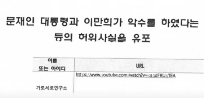 더불어민주당이 강용석 변호사를 고발하면서 적시한 그의 범죄 혐의. /유튜브