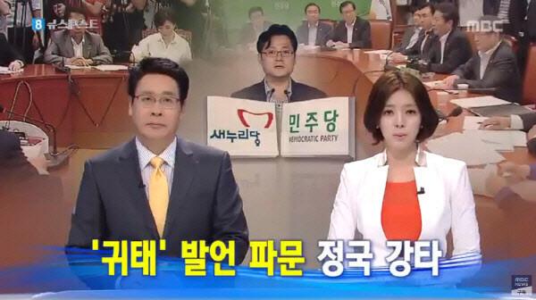 MBC 뉴스데스크 방송 캡처
