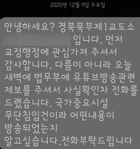 청송교도소 측이 팝콘TV 이용자에게 보낸 문자메시지. 독자 제공=연합뉴스