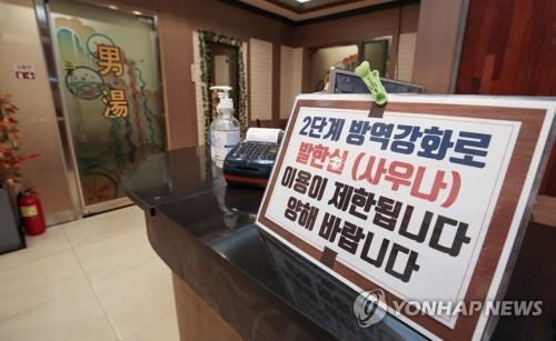 한증막 시설 영업제한 지난달 30일 서울 종로구의 한 한증막 시설에 안내문이 붙어 있는 모습. [연합뉴스 자료사진]