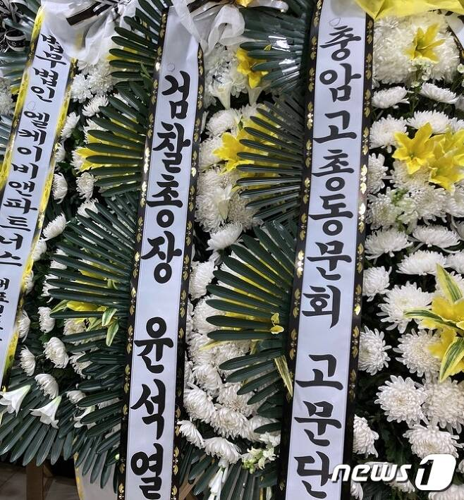 윤석열 검찰총장의 조화가 10일 오후 지인 윤모 변호사 빈소 앞에 놓여 있다. © 뉴스1 원태성 기자