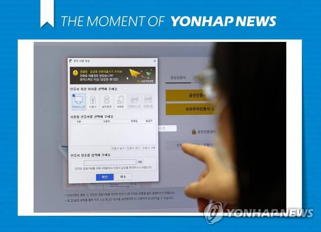 [모멘트] 공인인증서 폐지 [연합뉴스 자료사진]