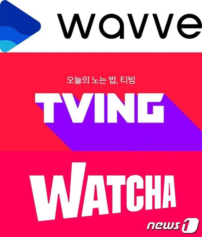 웨이브 티빙 왓챠(윗쪽부터) © 뉴스1