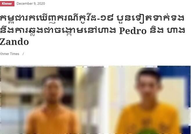 사진 공개됐던 캄보디아 코로나19 확진자들 [크메르 타임스 웹사이트 캡처. 재판매 및 DB 금지]