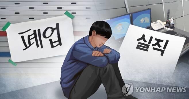 실직 ㆍ 휴폐업 (PG) [장현경 제작] 일러스트