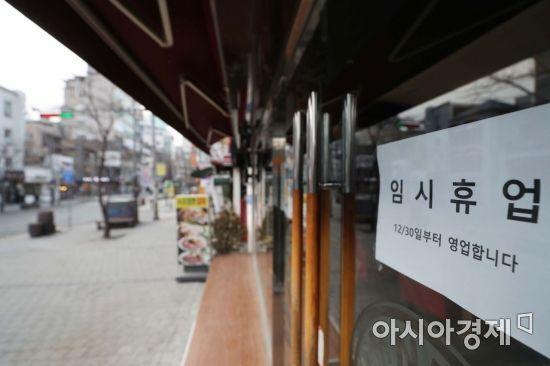 서울 서대문구 신촌 연세로 한 가게에 영업시간 단축 안내문이 붙어 있다. /문호남 기자 munonam@