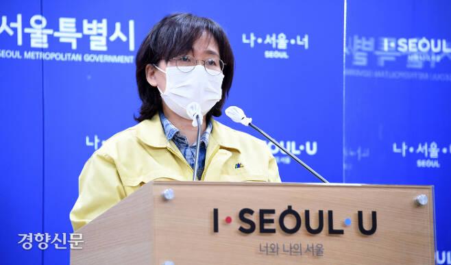 박유미 서울시 방역통제관이 14일 서울시 코로나19 관련 온라인 브리핑에서 발언하고 있다. 서울시 제공
