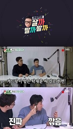 지난 13일 '미우새' 방송에서 이상민이 자신의 유튜브 채널 '살까말까깔까'의 콘텐츠를 제작하는 에피소드를 선보였다. 사진 유튜브, SBS 캡처